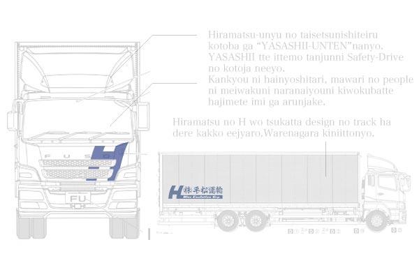 平松運輸のトラック図面