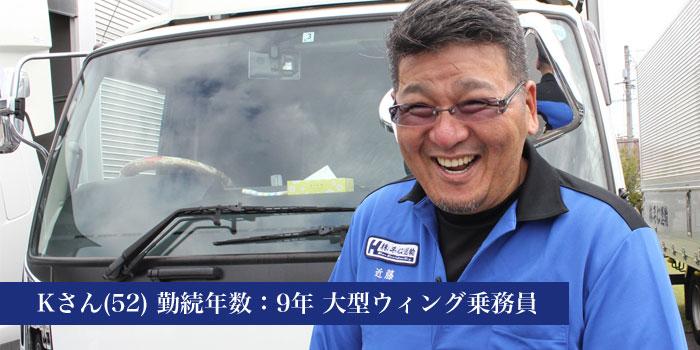 ウィング車乗務員:Kさん